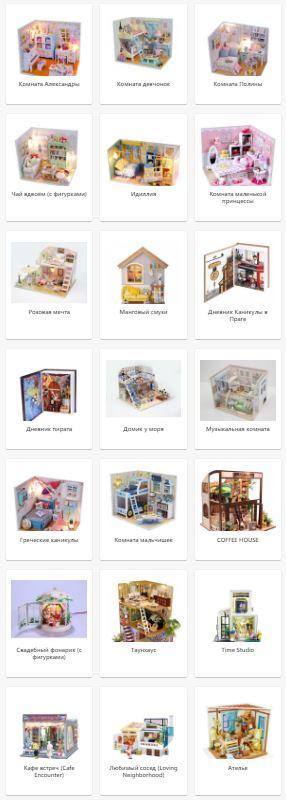 Купить DIY House официальный поставщик